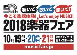 2018 Musical Instrument Fair (10 / 19.20.21) Exhibition Notice